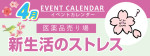 販促カレンダー4月:新生活のストレス