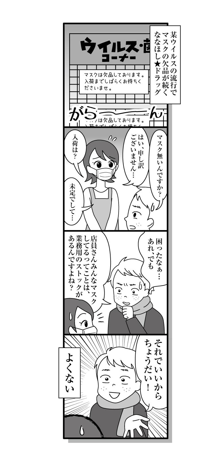 200208_manga