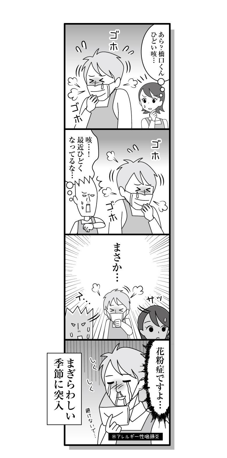 200215_manga