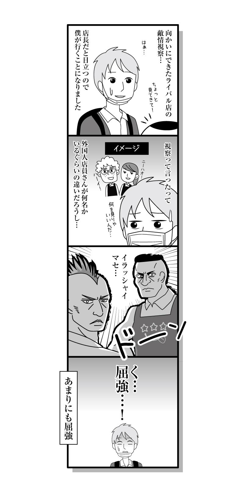 200307_manga