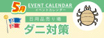 販促カレンダー5月:ダニ対策