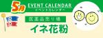 販促カレンダー5月:イネ花粉