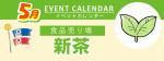 販促カレンダー5月:新茶