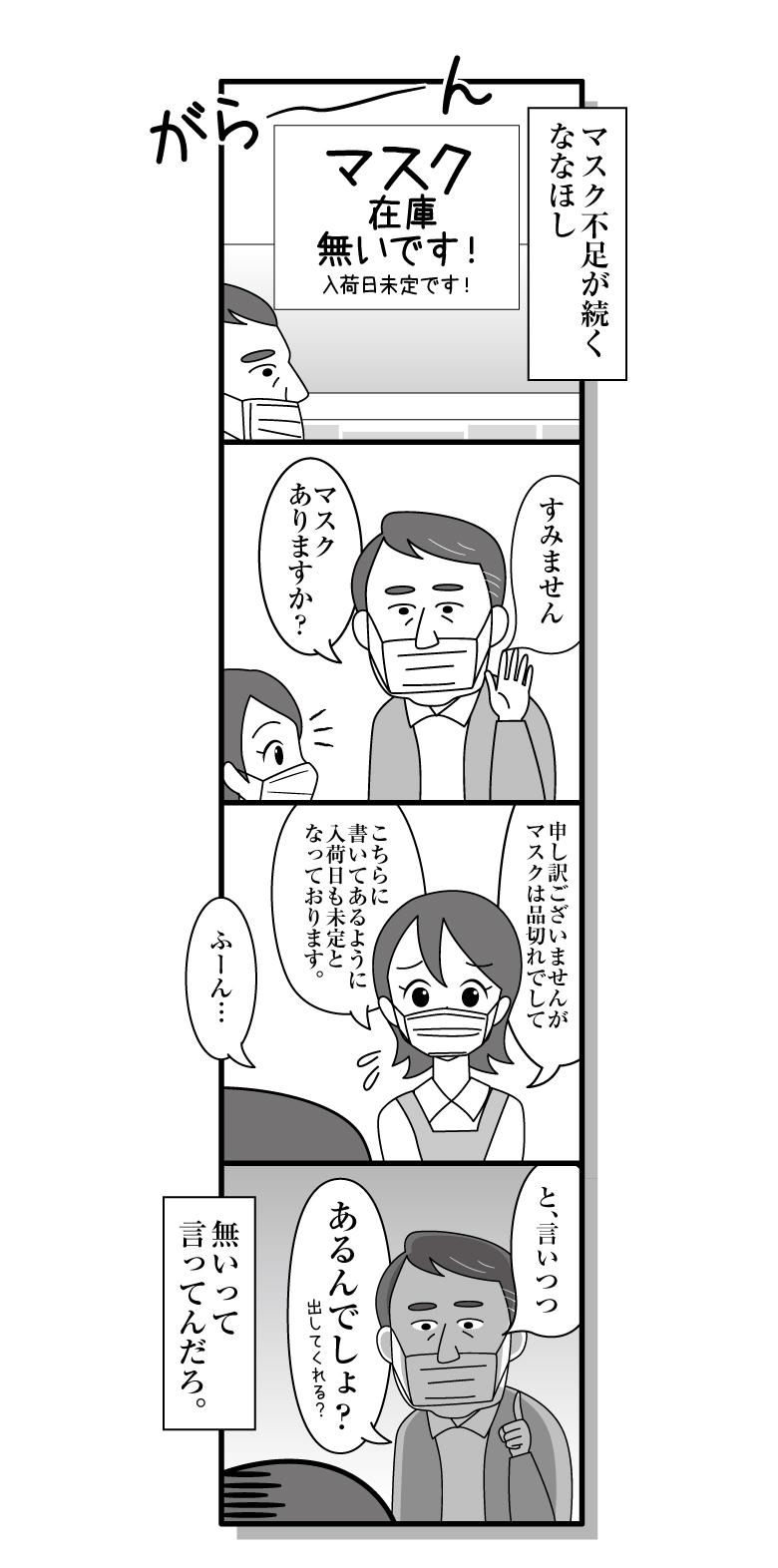 200418_manga