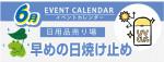 販促カレンダー6月:早めの日焼け止め