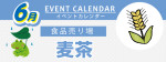 販促カレンダー6月:麦茶