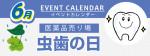 販促カレンダー6月:虫歯の日