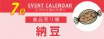 販促カレンダー7月:納豆