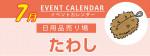 販促カレンダー7月:たわし