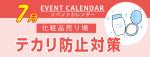 販促カレンダー7月:テカリ防止対策