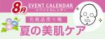 販促カレンダー8月:夏の美白ケア