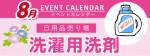 販促カレンダー8月:洗濯用洗剤