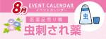 販促カレンダー8月:虫刺され薬