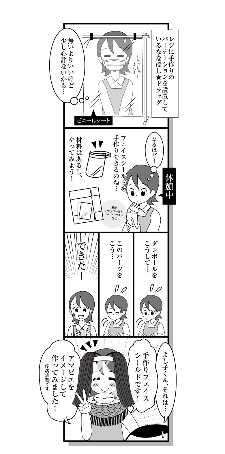 200516_manga