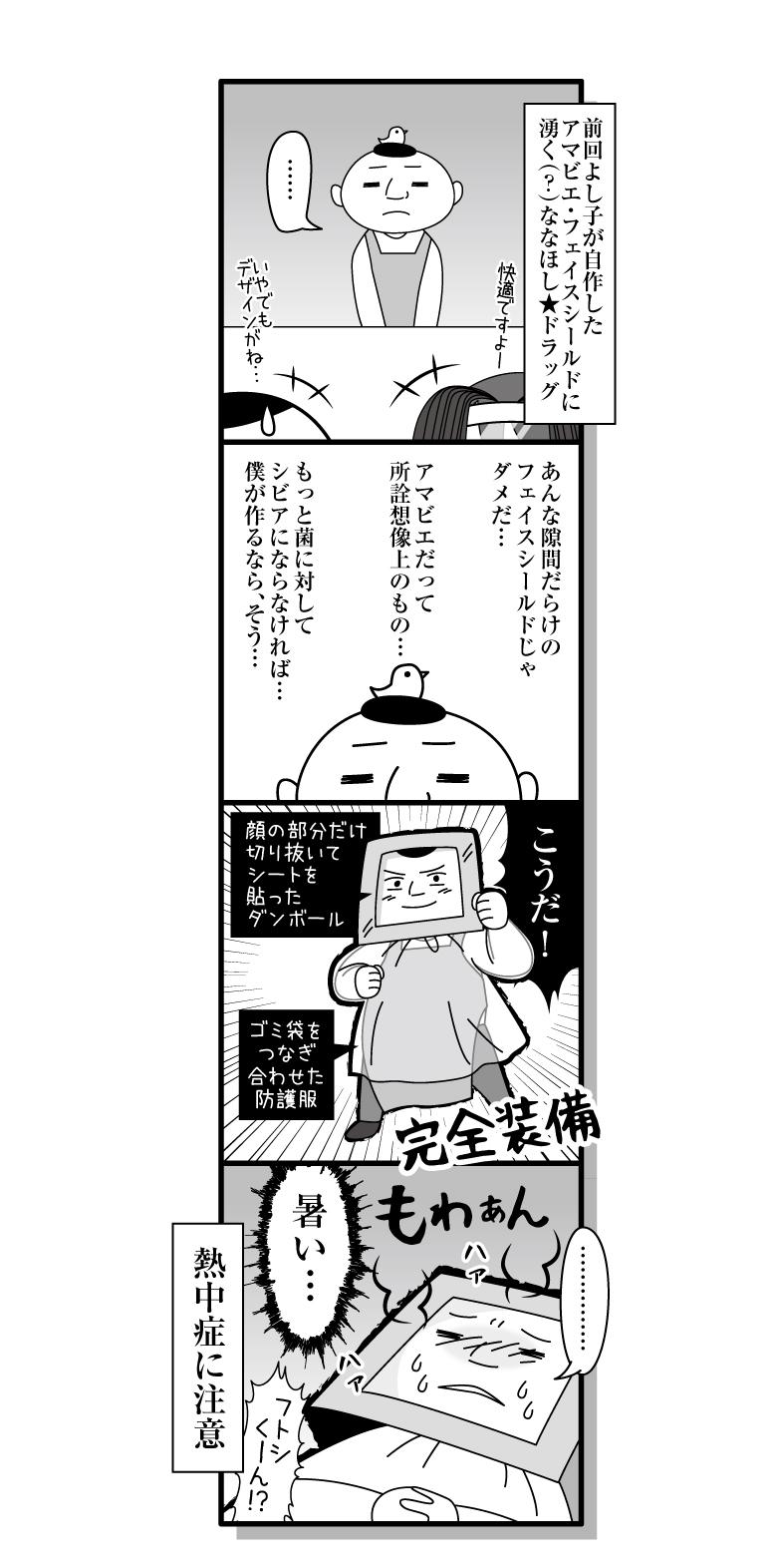 200523_manga