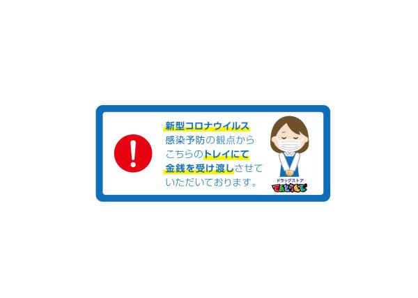200526_101064_covid19_tool_02