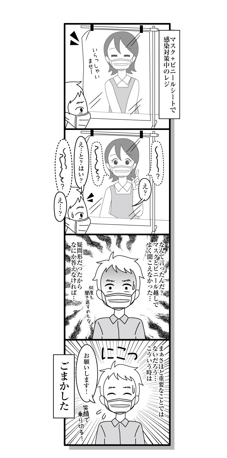 200606_manga