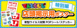特別編:新型ウイルス対策 POPシート/ステッカー