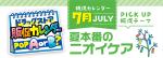 """7月の""""PICK UP販促テーマ"""""""