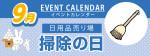 販促カレンダー9月:掃除の日
