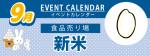 販促カレンダー9月:新米