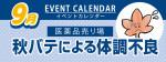 販促カレンダー9月:秋バテによる体調不良