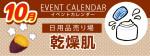 販促カレンダー10月:乾燥肌