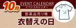 販促カレンダー10月:衣替えの日