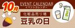 販促カレンダー10月:豆乳の日