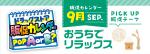 """9月の""""PICK UP販促テーマ"""""""