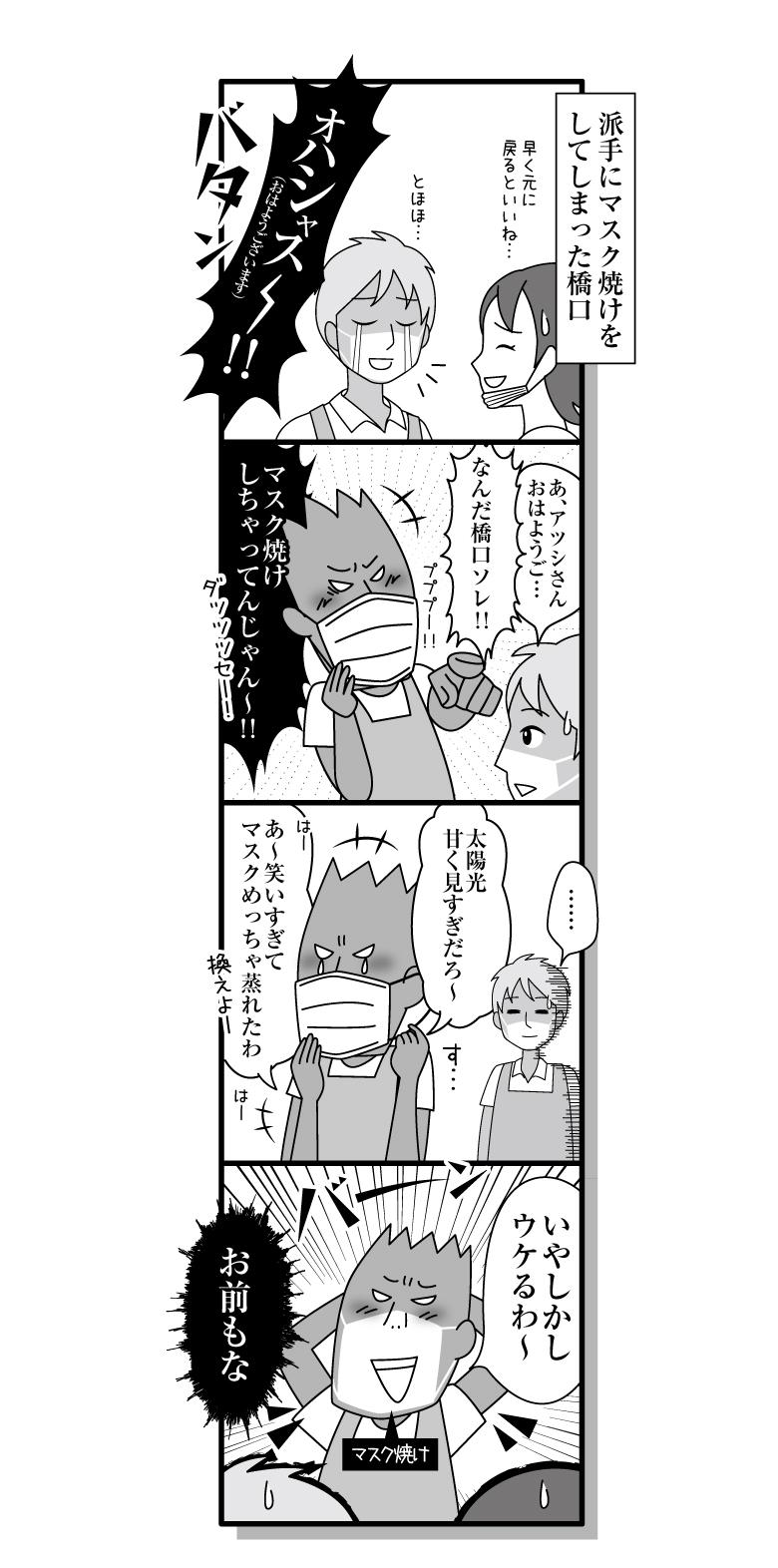 200822_manga