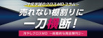 冷やしクロスMD〜挑戦的な商品陳列 2〜