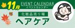 販促カレンダー11月:ヘアケア