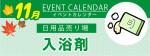 販促カレンダー11月:入浴剤