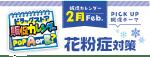"""2月の""""PICK UP販促テーマ"""""""