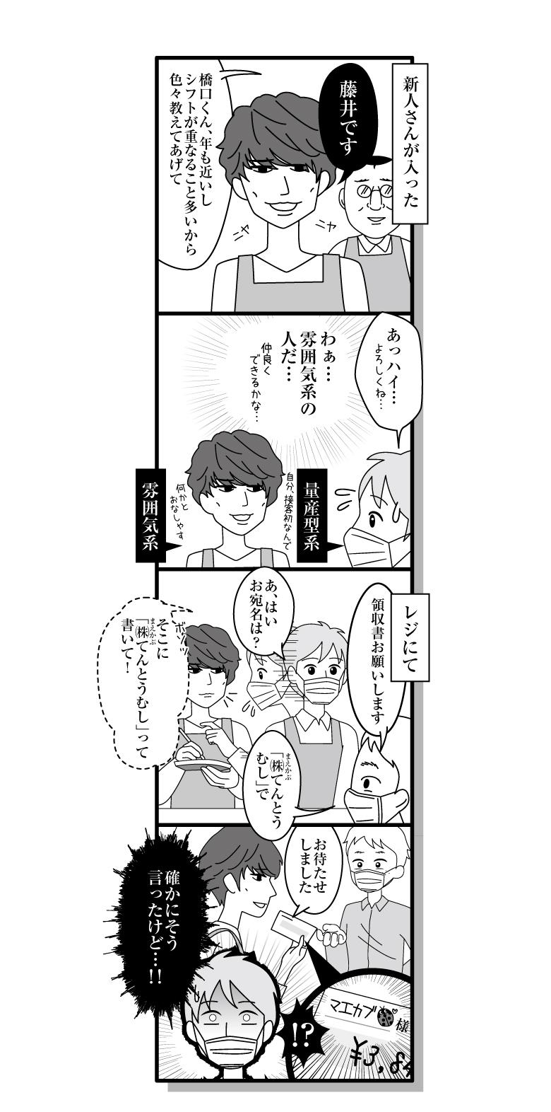 201010_manga