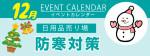 販促カレンダー12月:防寒対策