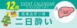 販促カレンダー12月:二日酔い