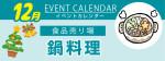 販促カレンダー12月:鍋料理