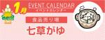 販促カレンダー1月:七草がゆ