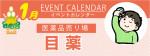 販促カレンダー1月:目薬