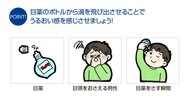 2101_hansoku_megusuri_02