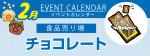 販促カレンダー2月:チョコレート