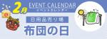 販促カレンダー2月:ふとんの日
