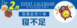 販促カレンダー2月:寝不足