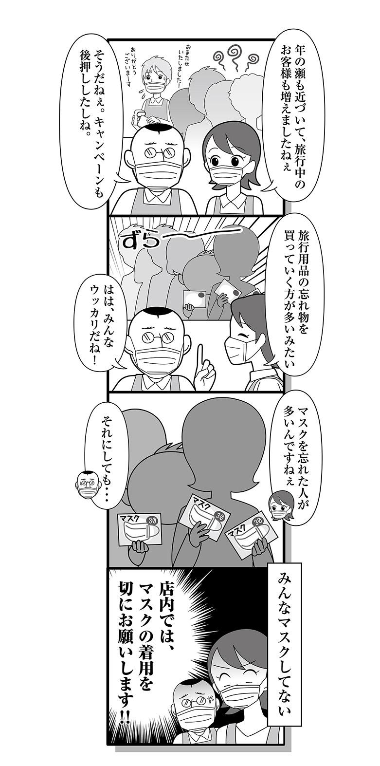 201205_manga