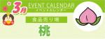 販促カレンダー3月:桃