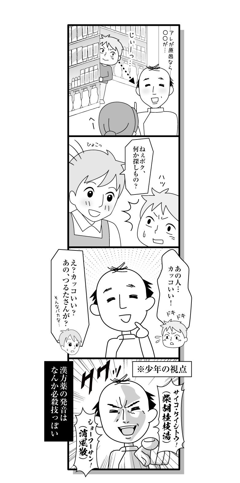 210116_manga