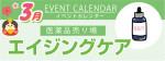 販促カレンダー3月:エイジングケア
