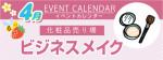 販促カレンダー4月:ビジネスメイク